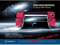 飓风系列重型喷绘机-晶绘9000