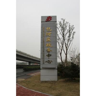 合肥市包河區政務中心標識系統