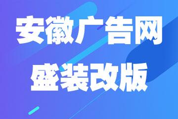 热烈祝贺安徽广告网盛装改版上线!